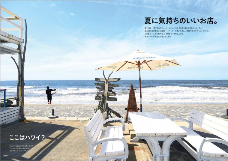 表紙にも使用。Cafe Paradiso(新発田市)のテラス席。新潟にこんな、ハワイにいるような気分になれるお店があるんですよ!