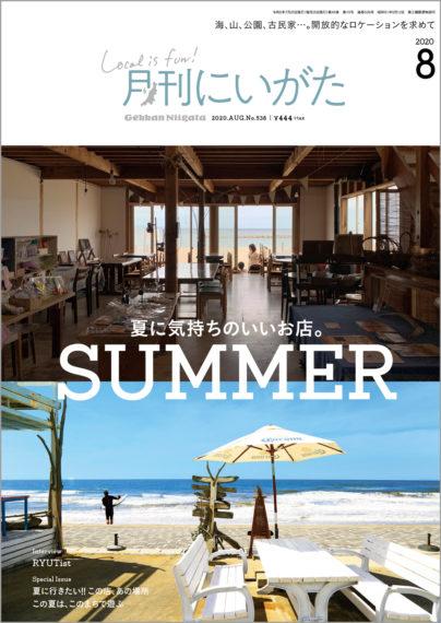 8月号巻頭特集は「夏に気持ちのいいお店」です