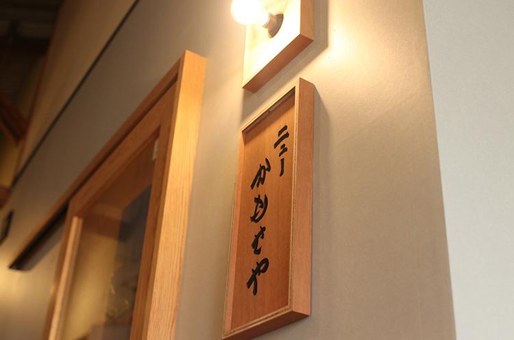 入口にある、かもせやの看板。いい雰囲気醸し出してます