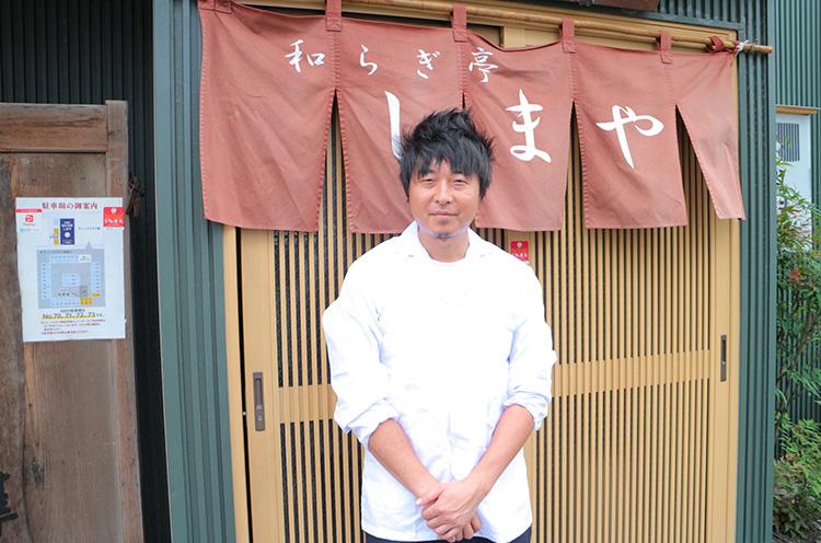 店主・島倉さん。高校在学中に料理の道へ進むことを決意。県内の割烹料理店で10年修業を積み、店を開いた