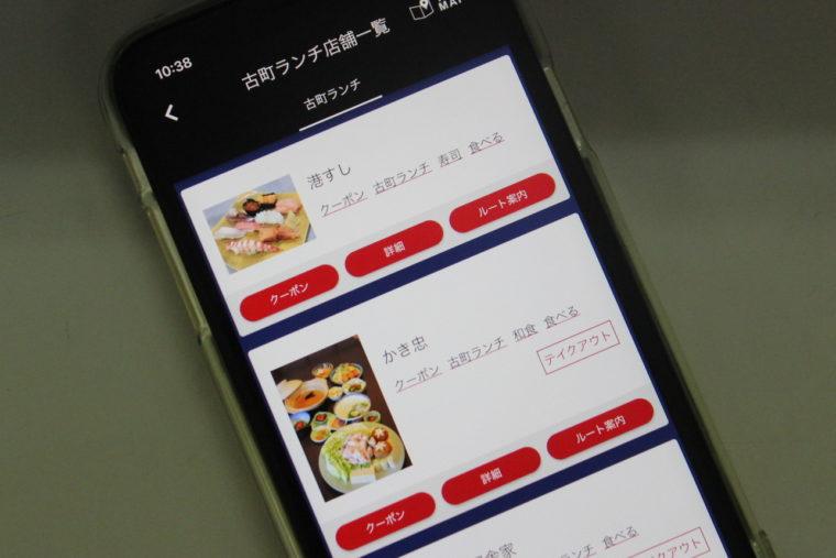 古町まちみなとアプリ ランチ情報画面