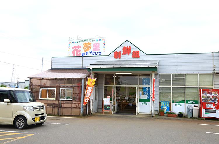 農産物直売所 新鮮組 外観