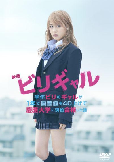 (C)2015映画「ビリギャル」製作委員会