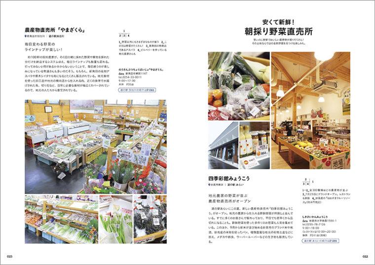 道の駅といえば産直野菜の直売所! というイメージありますよね。今回は特に注目すべき県内道の駅の直売所をご紹介。魚市場の紹介もありますよ