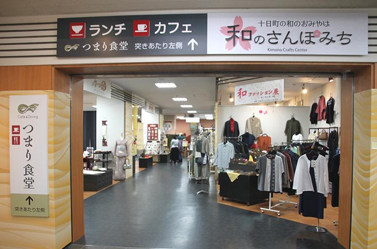 きもの店や手芸店、和雑貨店など5軒のお店が並ぶ「和装工芸館」
