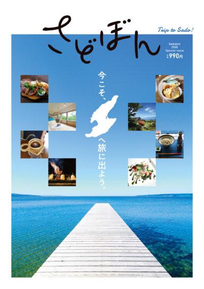 常に進化する佐渡に旅をしてほしい! 佐渡の観光ガイドブック「さどぼん」
