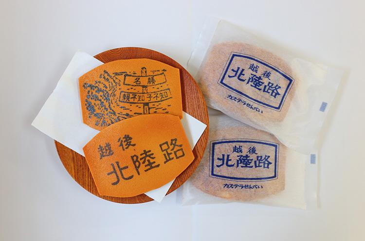 『北陸路カステラ煎餅』。1袋2枚入り150円 (税込)。