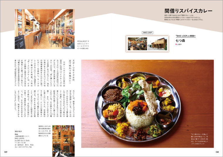 「間借りスパイスカレー」。東京・大阪でおなじみの「間借りカレー」の店、新潟にもありましたよ!