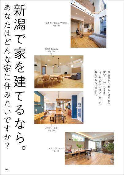「新潟で家を建てるなら~あなたは、どんな家に住みたいですか?~」。新築を考えている人必見です