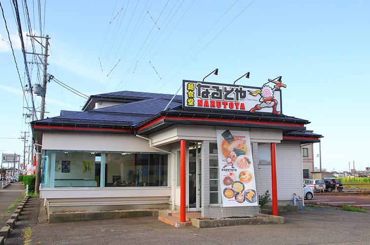 麺食堂なるとや 巻店 外観