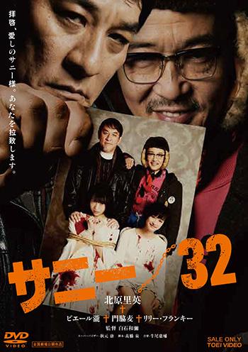 Ⓒ2018『サニー/32』製作委員会