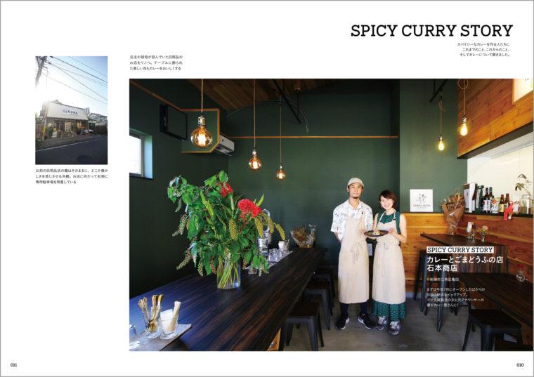 「SPICY CURRY STORY」と題して、スパイスカレーを提供する3つのお店にこれまでのこと、これからのこと、そしてカレーについて聞きました。巻頭は7月にオープンしたばかりの話題店、石本商店です!