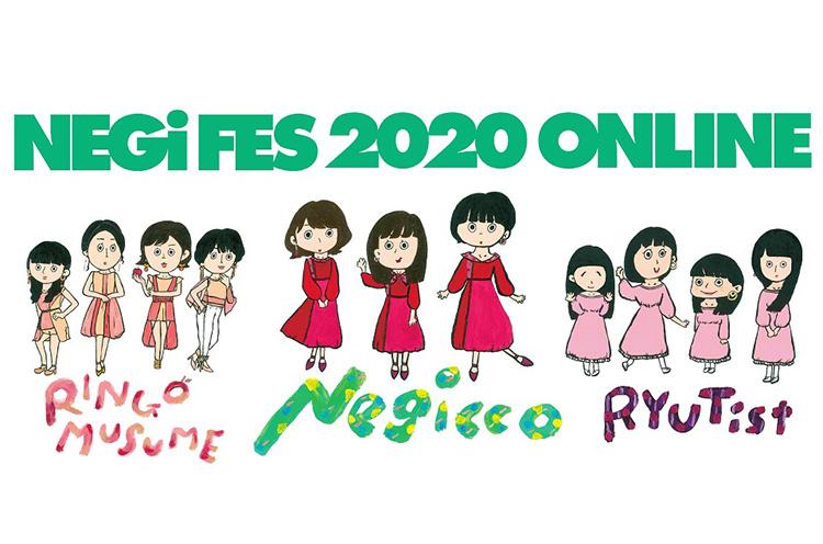 「NEGi FES 2020 ONLINE」メインビジュアルは、Nao☆(Negicco)の書き下ろしイラスト!!