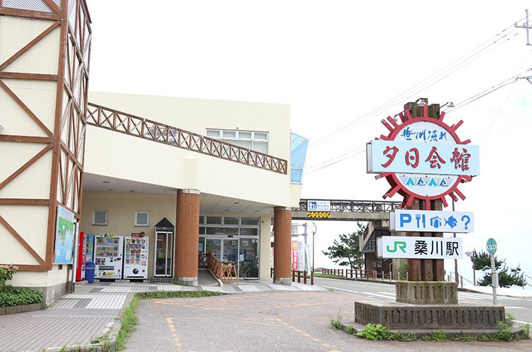 『道の駅笹川流れ・夕日会館』であり、『JR桑川駅』でもある