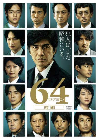 Ⓒ2016映画「64」製作委員会