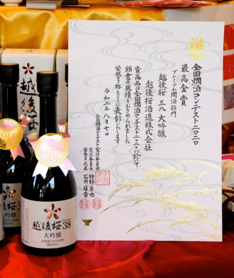 プレミアム燗酒部門 最高金賞を受賞『越後桜38大吟醸』