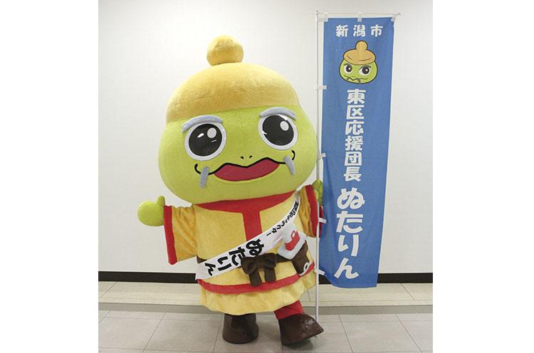 新潟市東区応援団長 渟足柵造(ぬたりさくぞう)・ぬたりん