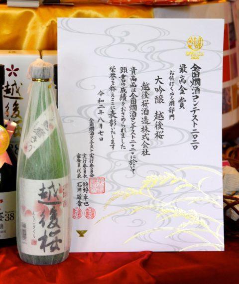 お値打ちぬる燗部門 最高金賞を受賞『大吟醸 越後桜』