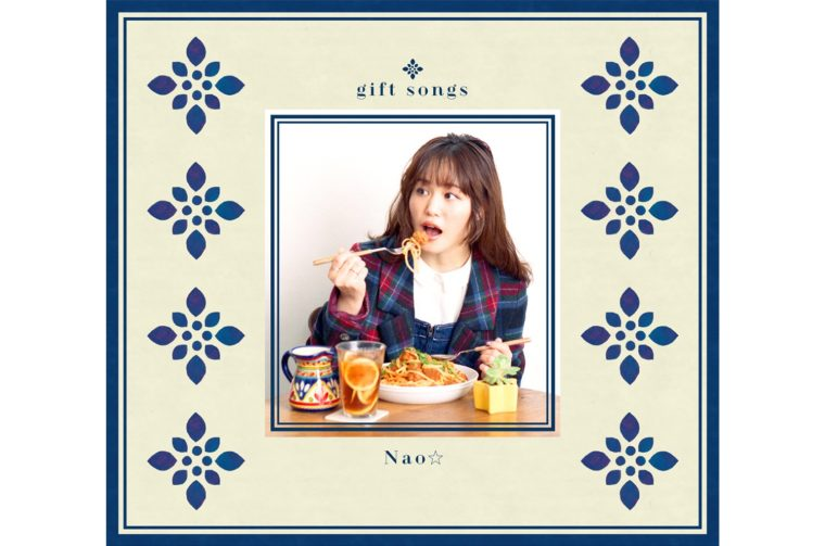 Nao☆ミニアルバム『gift songs』 /2,000円+税/T-Palette Records