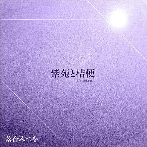 2020年配信シングル第2弾『紫苑と桔梗』(c/w SELFISH)