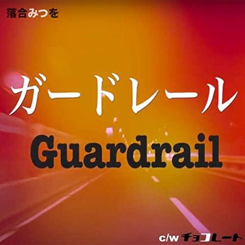 2020年配信シングル第3弾『ガードレール』(c/w チョコレート)