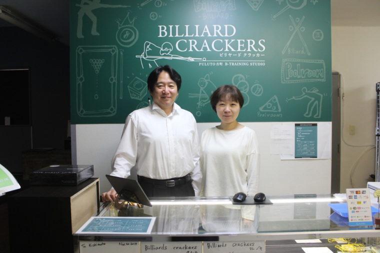 オーナーの岸本真志さんと奥様・恵美子さん