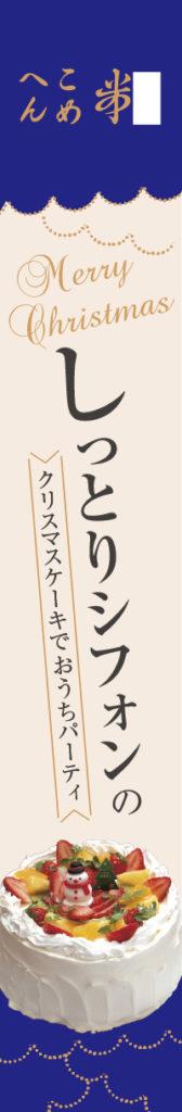 長谷川さんクリスマス日刊にいがた_左