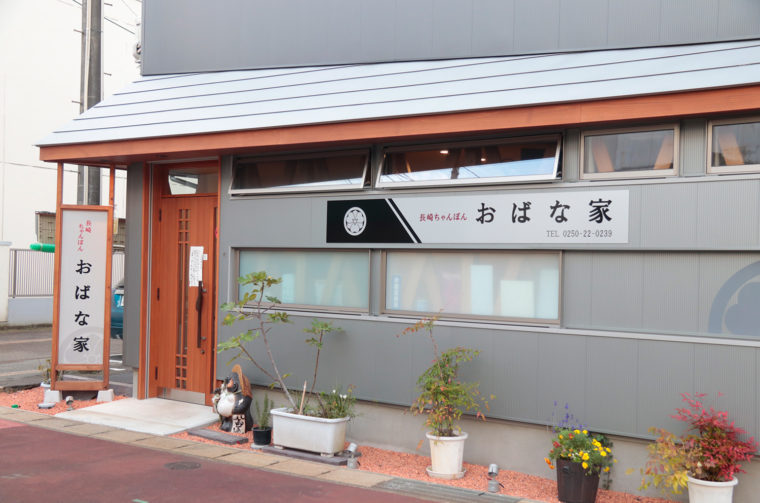 新津駅前通り沿いの旧店舗からちょっと離れた場所にあります