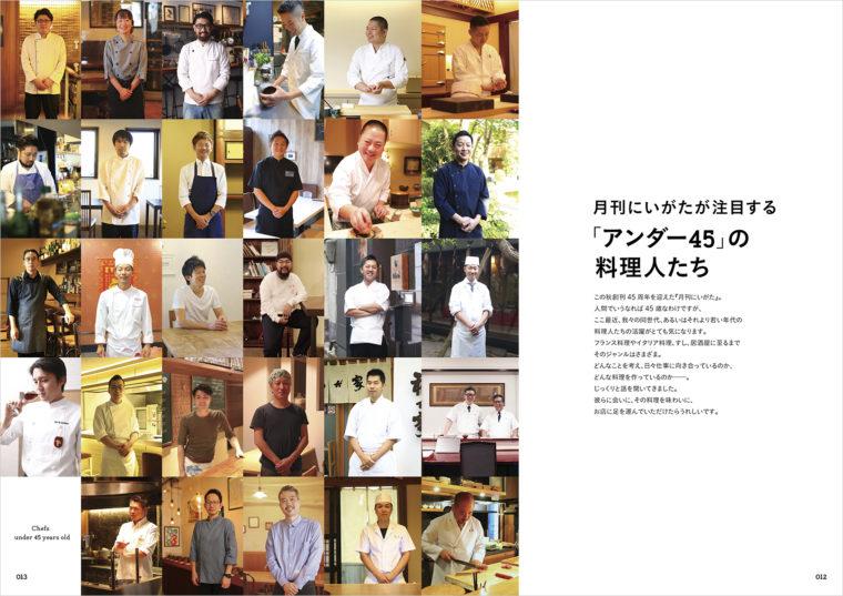 『月刊にいがたが注目する「アンダー45」の料理人たち」特集扉