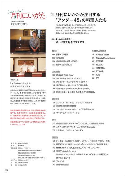 月刊にいがた2020年12月号 コンテンツ