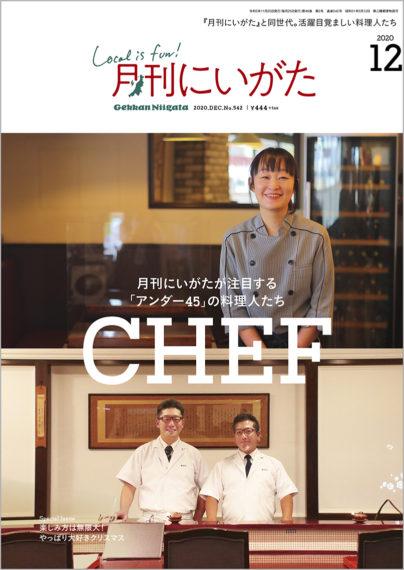 12月号は料理人特集。活躍目覚ましい「アンダー45」の料理人たちに注目!