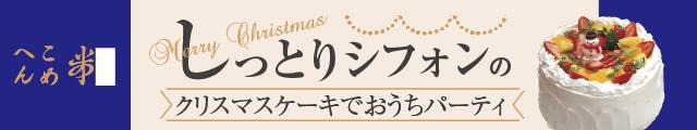 長谷川さんクリスマス日刊にいがた_スマホ