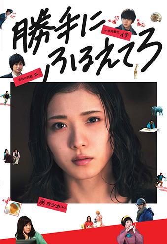 (C)2017映画「勝手にふるえてろ」製作委員会