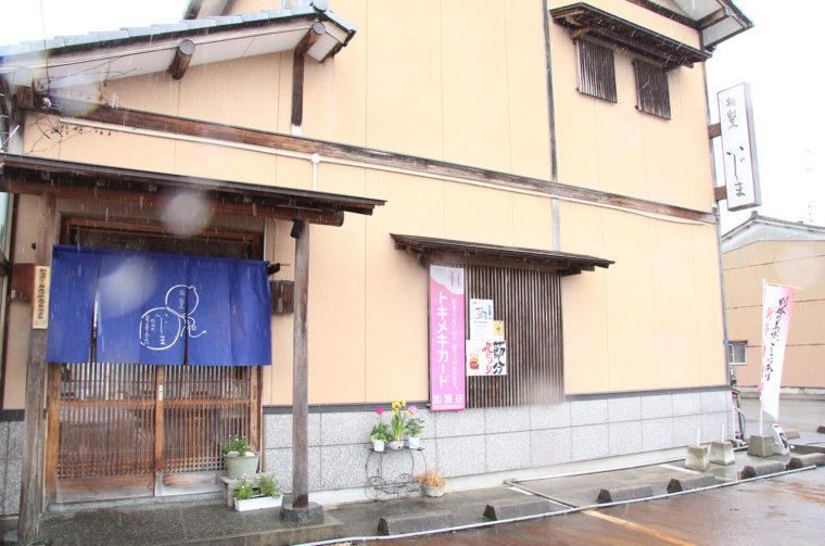 漁師町、松浜の人気寿司店