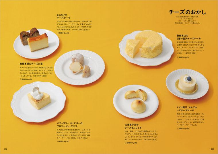 『チーズのおかし』。そう、チーズはお菓子にだってなるんです! 昨今評判の、和洋のチーズスイーツです