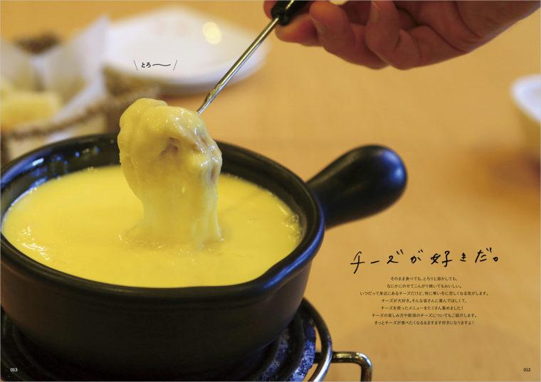 巻頭特集『チーズが好きだ。』扉