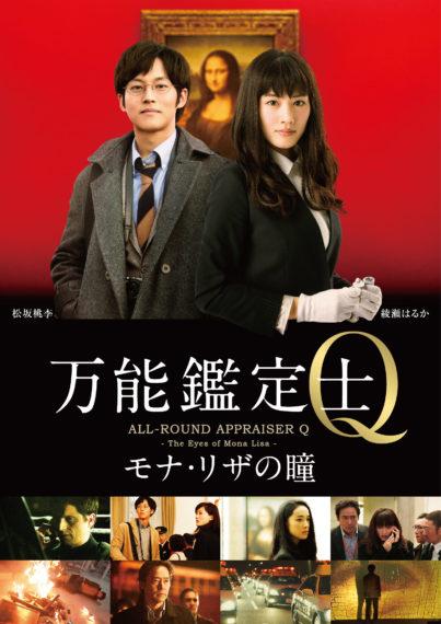 (C)2014映画「万能鑑定士Q」製作委員会
