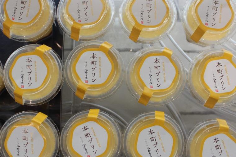 『本町プリン』(1個150円税抜)