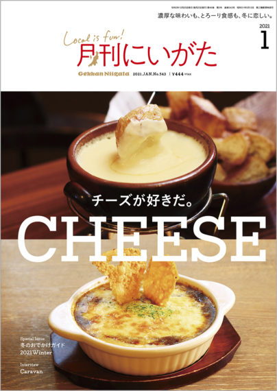 1月号はとろーり食感と濃厚な味わいが冬に恋しい「チーズ」の特集です!