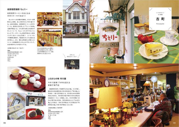 「レトロかわいいまち探訪」。古町、新発田、長岡の「レトロかわいい」を探してお散歩してきました