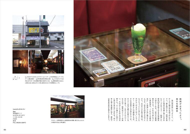「レトロでかわいい古い店」。喫茶店、レストラン、お菓子屋さん…どこかきゅんとするような、レトロかわいいお店をご紹介します