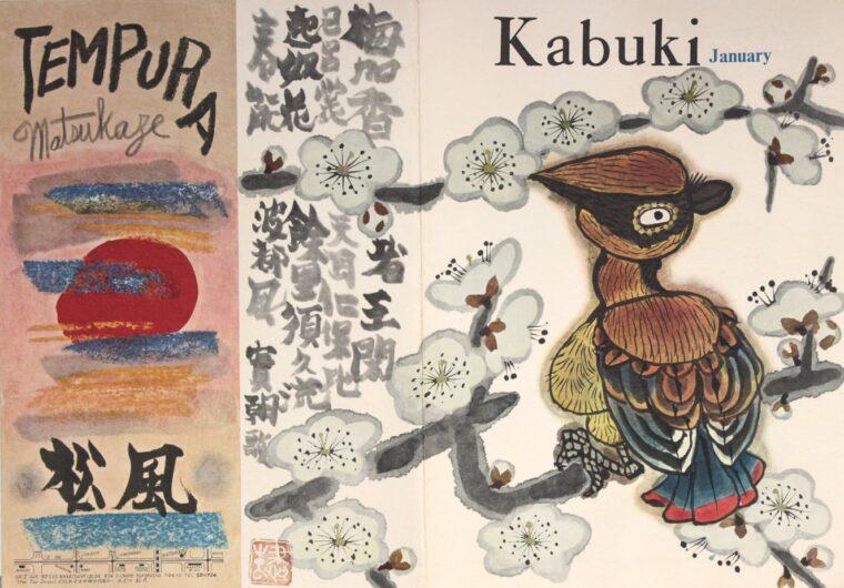 『歌舞伎座英語版筋書1963年』