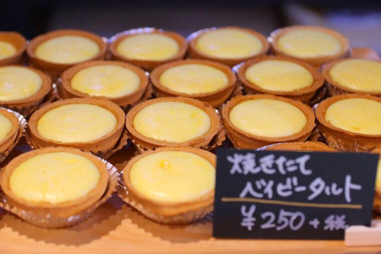 『焼きたてベイビータルト』(250 円税抜)
