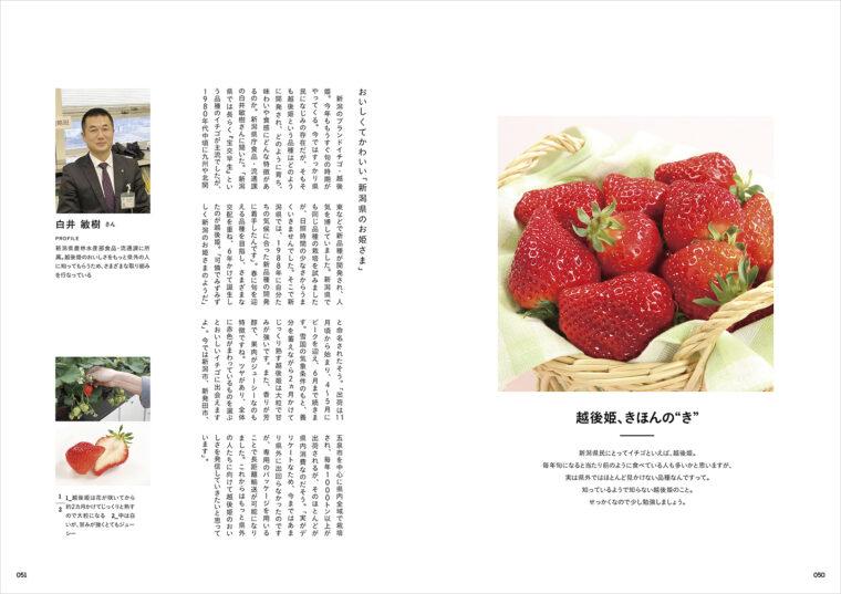 """「越後姫きほんの""""き""""」。新潟を代表するブランドイチゴ、越後姫について学びましょう"""