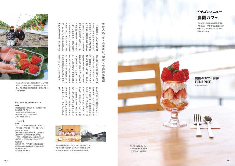 「イチゴのメニュー 農園カフェ」。農園に併設されたカフェで採れたてイチゴを使ったスイーツを楽しみましょう。イチゴ狩りのご案内もしています