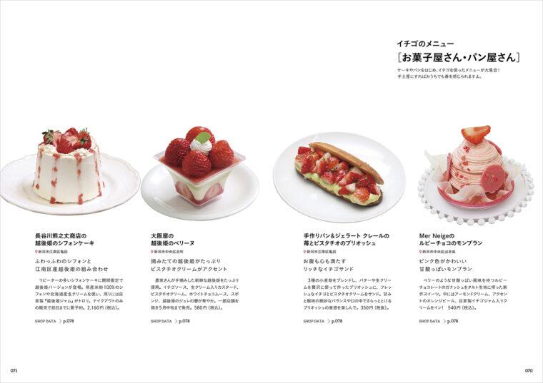「イチゴのメニュー お菓子屋さん・パン屋さん」。おうちで楽しめるイチゴメニューたちです