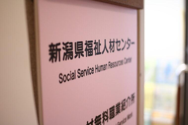 センターの場所は、新潟市中央区にある新潟ユニゾンプラザ3階。この看板が目印です