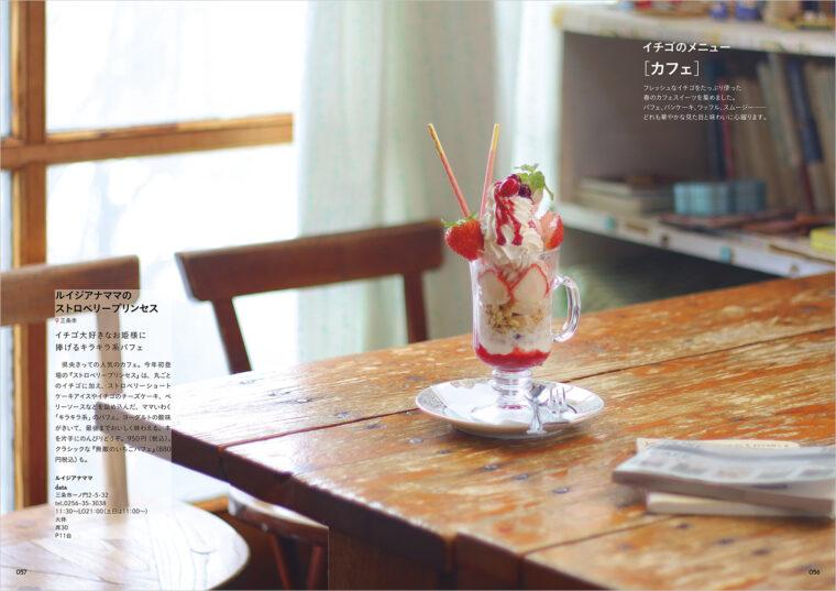 「イチゴのメニュー カフェ」。のんびりイチゴスイーツを楽しむ春のひととき、いいですねー