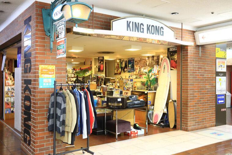 KING KONG。西堀ローサ6th AVENUEの一番端にあります