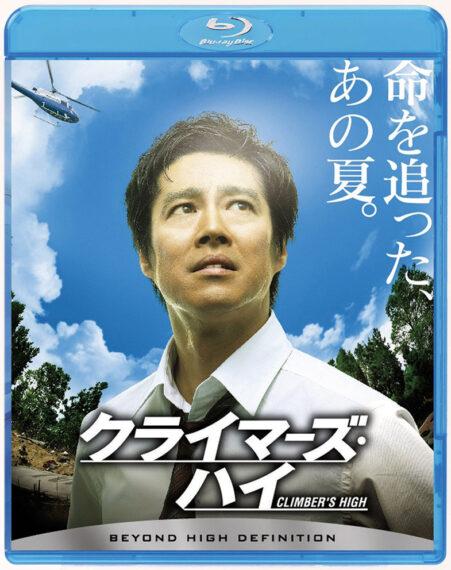 (C)2008『 クライマーズ・ハイ』フィルム・パートナーズ
